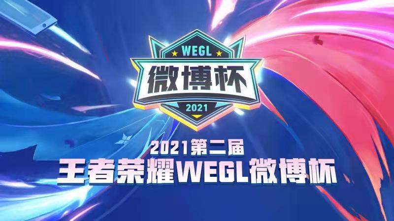 第二届王者荣耀微博杯参赛战队公布:掌控热爱,竞逐荣耀!