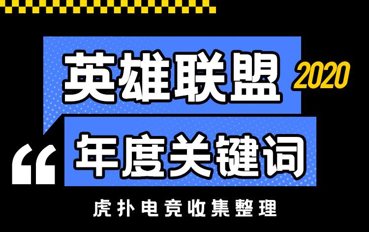 2020年虎扑英雄联盟TOP5大事件:电竞入亚,Uzi退役