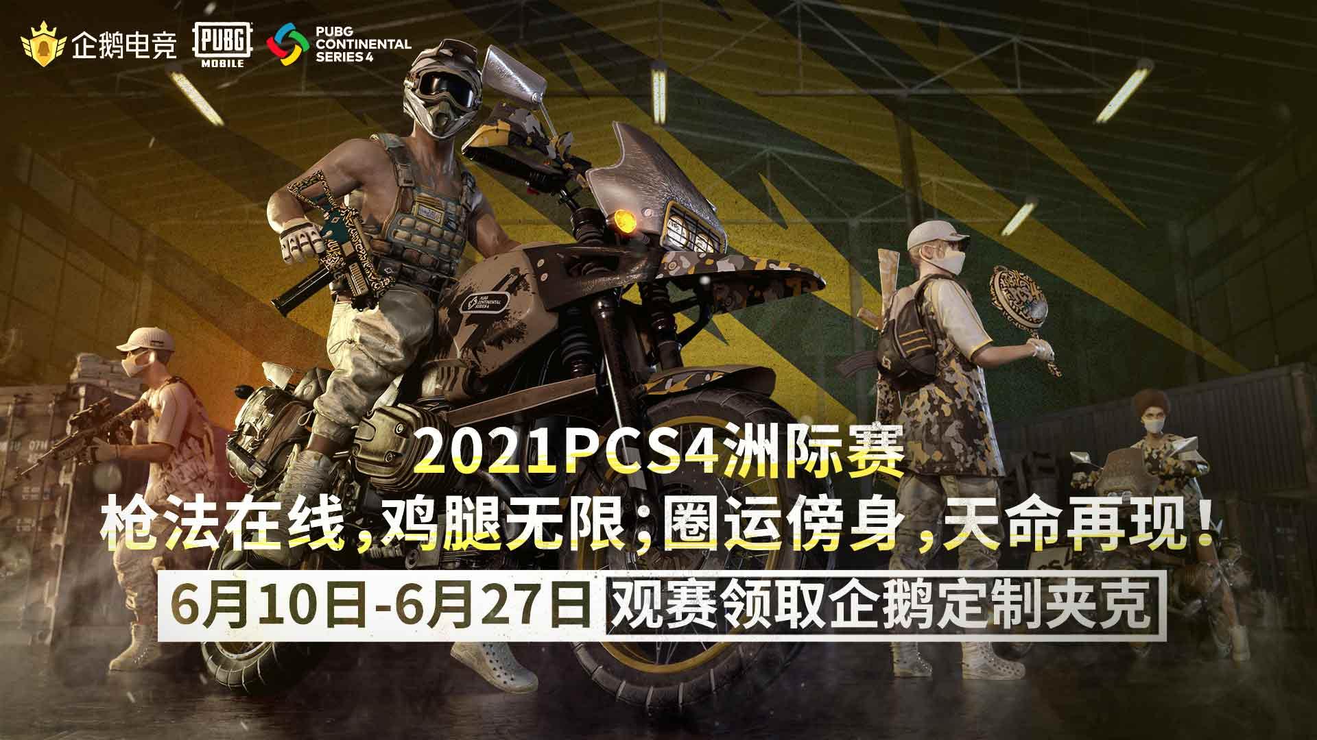 绝地求生PCS4洲际赛即将打响,全新赛制带来不一样的视觉盛宴!
